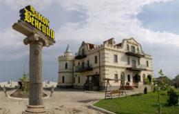 """Отель """"Замок Венеции"""""""