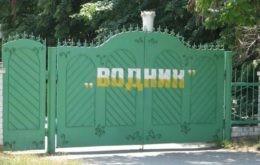 "Пансионат ""Водник"" , Железный Порт"