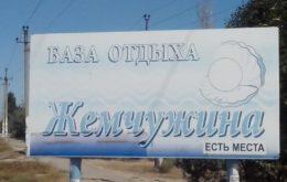 """База отдыха """"Жемчужина"""", Кирилловка"""