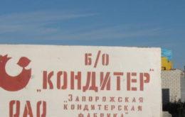 """База отдыха """"Кондитер"""", Кирилловка"""