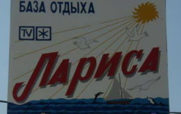 """База отдыха """"Лариса"""", Кирилловка"""