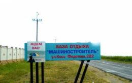 """База отдыха """"Машиностроитель"""", Кирилловка"""