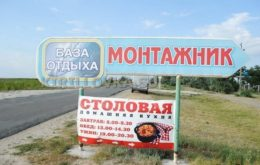 """База отдыха """"Монтажник"""", Кирилловка"""