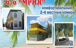 """База отдыха """"Мрия"""", Кирилловка"""