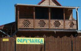 """База отдыха """"Овручанка"""", Кирилловка"""