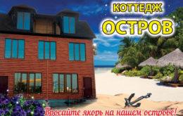"""Коттедж """"Остров"""", Кирилловка"""