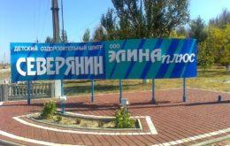 """ДОЦ """"Северянин"""", Кирилловка"""