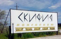 """Отель """"Скифия"""", Кирилловка"""