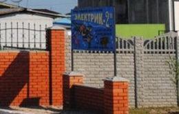 """База отдыха """"Электрик-2"""", Кирилловка"""