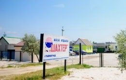 """База отдыха """"Шахтёр"""", Кирилловка"""