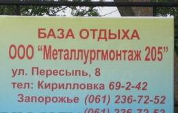 "База отдыха ""Металлургмонтаж"", Кирилловка"