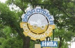 """База отдыха """"Нива"""",  Кирилловка"""